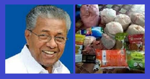 Vishu-Easter kit for all ration card holders in April, check out 14 items included